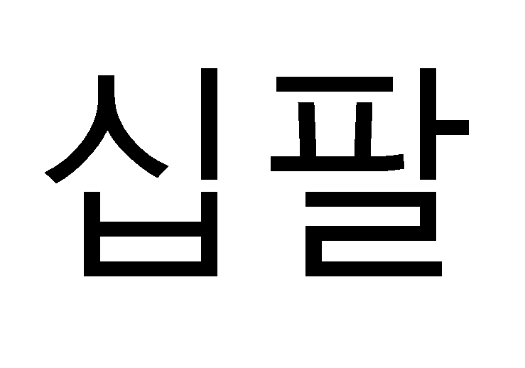 10 korean words you shouldnt directly translate travel