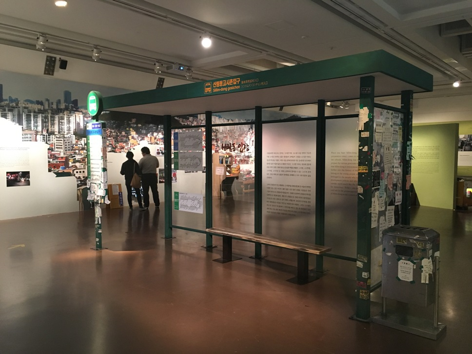 Silim Exhibit - Museum of Seoul